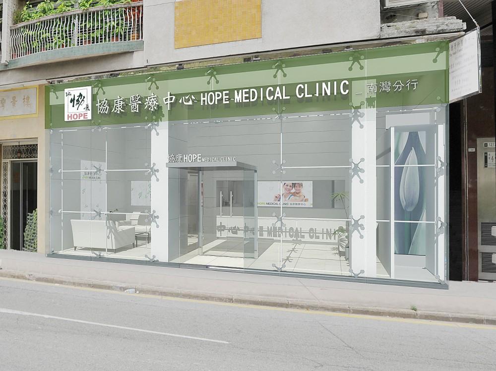 協康醫療中心